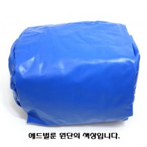 공굴리기용 대형애드벌룬 - 파랑(1.5구)