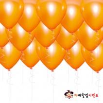 헬륨풍선-펄오렌지(50개무료배달)