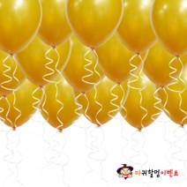 헬륨풍선-펄라이트골드(50개무료배달)