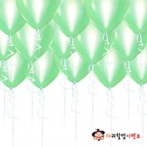 헬륨풍선-펄라이트그린(50개무료배달)