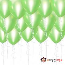 헬륨풍선-펄라이트라임그린(50개무료배달)