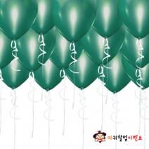 헬륨풍선-펄터커스그린(50개무료배달)