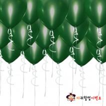 헬륨풍선-펄포레스트그린(50개무료배달)