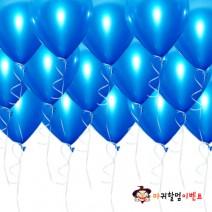헬륨풍선-펄사파이어블루(50개무료배달)