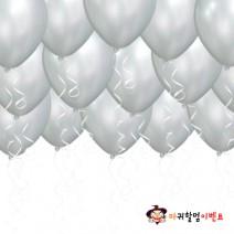 헬륨풍선-펄실버(50개무료배달)
