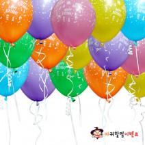헬륨풍선-생일축하 (50개무료배달)