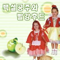 백설공주&빨간망토 양면의상 (아동 3~4세)