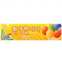 메세지현수막 (환영3번)