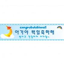 메세지현수막 (왕자백일)