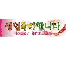 메세지현수막 (생일2번)
