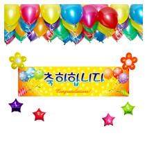 기념일축하 파티장식세트 (헬륨50개,차량무료배달)