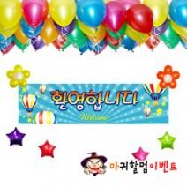 환영파티 장식세트 (헬륨풍선50개,차량무료배달)