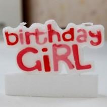 생일초(걸)